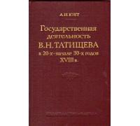 Государственная деятельность В.Н. Татищева в 20-х - начале 30-х годов XVIII века