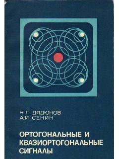 Ортогональные и квазиортогональные сигналы