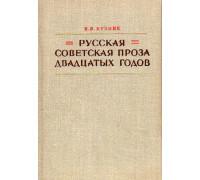 Русская Советская проза двадцатых годов