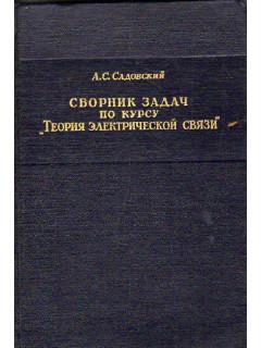 Сборник задач по курсу «Теория электрической связи»