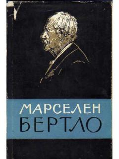 Марселен Бертло. 1827-1907