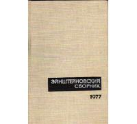 Эйнштейновский сборник 1977