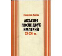 Абхазия после двух империй. XIX-XXI вв.
