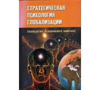 Стратегическая психология глобализации. Психология человеческого капитала