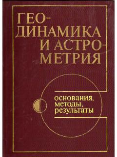 Геодинамика и астрометрия: основания, методы, результаты