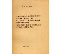 Дипольное индуктивное профилирование с амплитудно-фазовыми измерениями при поисках и разведке сульфидных руд