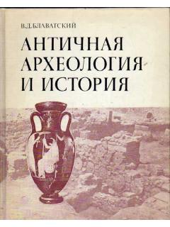 Античная археология и история