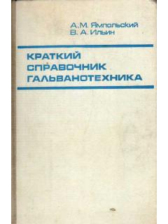 Краткий справочник гальванотехника
