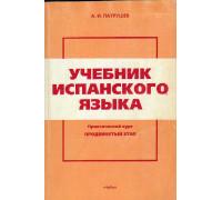 Учебник испанского языка. Практический курс.Книга 2. Продвинутый этап