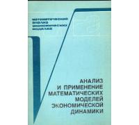 Анализ и применение математических моделей экономической динамики