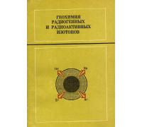 Геохимия радиогенных и радиоактивных изотопов