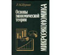 Основы экономической теории. Микроэкономика