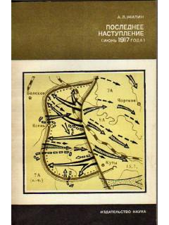 Последнее наступление (июнь 1917 года)