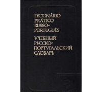 Учебный русско-португальский словарь