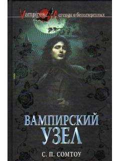 Вампирский Узел