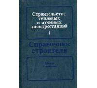 Строительство тепловых и атомных электростанций в 2-х томах. Справочник строителя