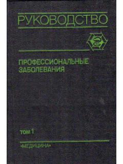 Профессиональные заболевания. В двух томах