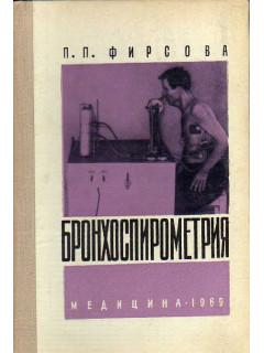 Бронхоспирометрия