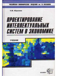 Проектирование интеллектуальных систем в экономике