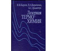 Лазерная термохимия