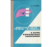 Воротная вена печени человека в норме и при некоторых заболеваниях