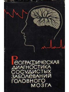 Реографическая диагностика сосудистых заболеваний головного мозга