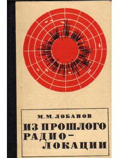 Из прошлого радиолокации