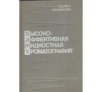 Высокоэффективная жидкостная хроматография: Основы теории. Методология. Применение в лекарственной химии