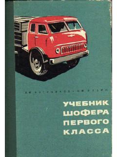 Учебник шофера первого класса