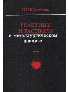 Реактивы и растворы в металлургическом анализе. Справочное издание