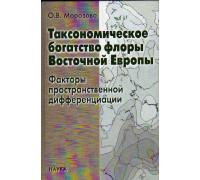 Таксономическое богатство флоры Восточной Европы: факторы пространственной дифференциации