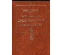 Русская и армянская средневековые литературы