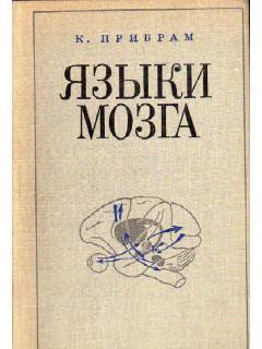Языки мозга. Экспериментальные парадоксы и принципы нейропсихологии