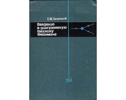 Введение в диаграммную технику Фейнмана