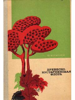 Древесно-кустарниковая флора