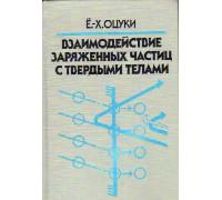 Взаимодействие заряженных частиц с твердыми телами.   Пер. с англ.
