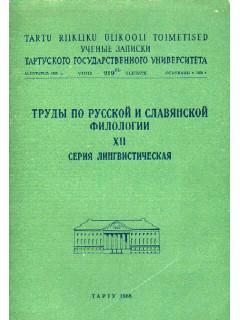 Труды по русской и славянской филологии, XII