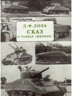Сказ о танках `Шерман`