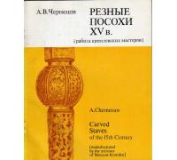Резные посохи XV в. (работа кремлевских мастеров)