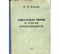 Электронная теория и теория относительности