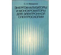 Энергоанализаторы и монохроматоры для электронной спектроскопии