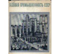 Газовая промышленность СССР