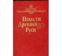 Повести Древней Руси. XI-XII века