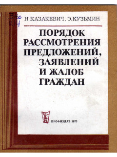 Книга Порядок рассмотрения предложений, заявлений и жалоб граждан по цене 110.00 р.