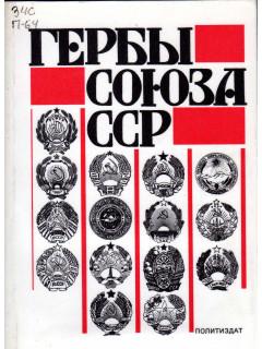 Гербы Союза ССР.