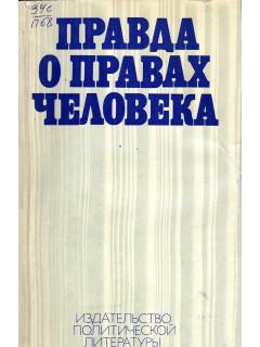 Книга Правда о правах человека. по цене 110.00 р.