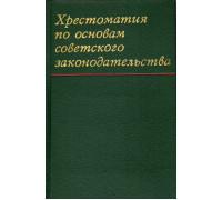 Хрестоматия по основам советского законодательства.