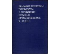 Правовые проблемы руководства и управления отраслью промышленности в СССР. *