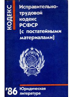 Исправительно-трудовой кодекс РСФСР с постатейными материалами.