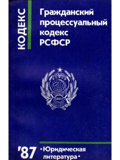 Книга Гражданский процессуальный кодекс РСФСР по цене 90.00 р.